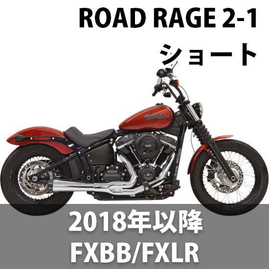 バッサニ ROAD RAGE III マフラー ショート クローム 2018-19 ソフテイルストリートボブ/ローライダー 1800-2269
