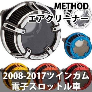 アレンネス Method エアクリーナー コントラスト 08-17ツインカムの電子スロットルモデル 1010-2370