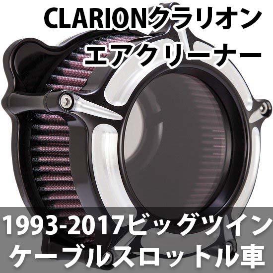 ローランドサンズ CLARIONクラリオン エアクリーナー コントラストカット 93-17ビッグツイン CV/EFI ケーブルスロットル車 1010-2310