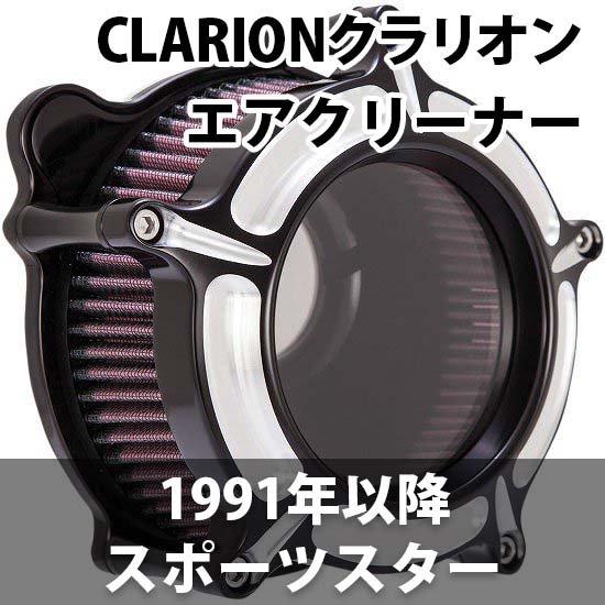 ローランドサンズ CLARIONクラリオン エアクリーナー コントラストカット 1991-2019スポーツスター 1010-2313