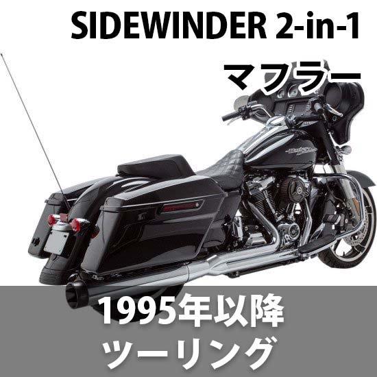 S&S SIDEWINDER 2-INTO-1 フルエキゾーストマフラー クローム/ブラックエンド 2017-19 ツーリング 1800-2270