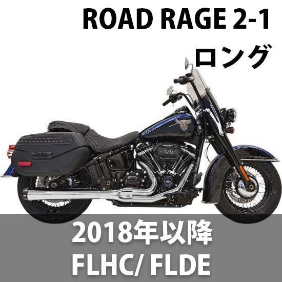 バッサニ ROAD RAGE 2-INTO-1 マフラー ロング クローム 2018-19 ソフテイルFLHC/ FLDE 1800-2308