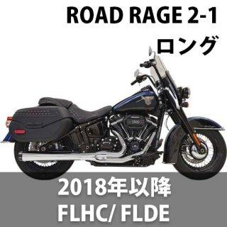 バッサニ ROAD RAGE 2-INTO-1 マフラー ロング クローム 2018-20 ソフテイルFLHC/ FLDE 1800-2308
