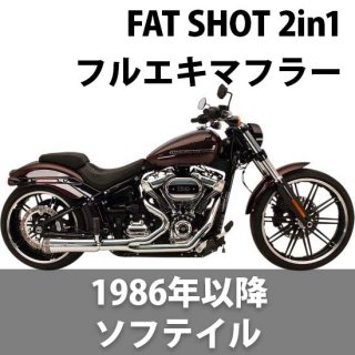 スーパートラップ FAT SHOT 2in1 マフラー クローム 2018-19 ソフテイル 1800-2311