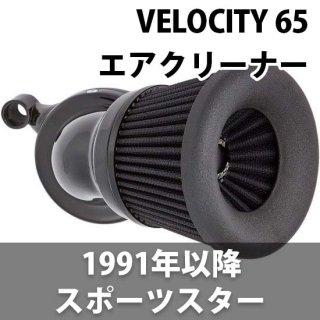アレンネス VELOCITY 65 エアクリーナー ブラック 1991-2019スポーツスター 1010-2459