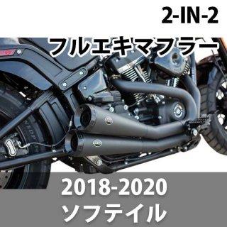 S&S GRAND NATIONAL2-IN-2フルエキゾーストマフラー 触媒なし ブラックセラミック 2018-19 ソフテールFXFBファットボブ 1800-2366