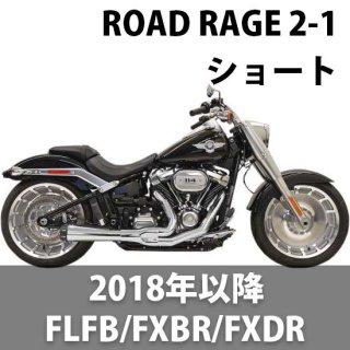 バッサニ ROAD RAGE 2-INTO-1 マフラー ショート クローム 2018-20 ソフテイルFLFB/FXBR/FXDR 1800-2357