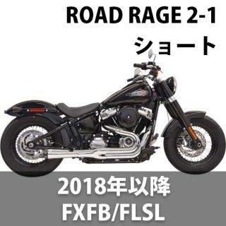 バッサニ ROAD RAGE 2-INTO-1 マフラー ショート クローム 2018-19 ソフテイルFXFB/FLSL 1800-2360