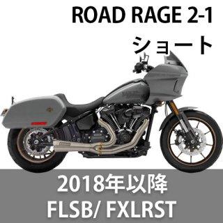 バッサニ ROAD RAGE 2-INTO-1 マフラー ショート ※リア取り回し形状 クローム 2018-20 ソフテイルFLSBスポーツグライド 1800-2363