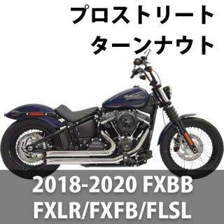 バッサニ プロストリート マフラー ターンナウト クローム 2018-20 ソフテイルFXBB/FXLR/FXFB/FLSL 1800-2432
