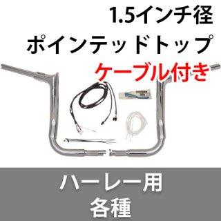 FBI 1.5インチ径 EZインストール ポインテッドトップ ハンドルバー 12インチ クローム 2014-20 FLHT/FLHX 0601-5281