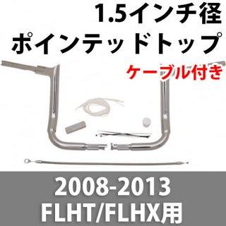 FBI 1.5インチ径 EZインストール ポインテッドトップ ハンドルバー 12インチ クローム 2008-13 FLHT/FLHX 0601-5299