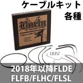 バーリー ケーブル延長キット ブラックビニール 14インチエイプ用 2018-20FLDE/ FLFB/ FLHC/ FLSL ABSアリ 0662-0710