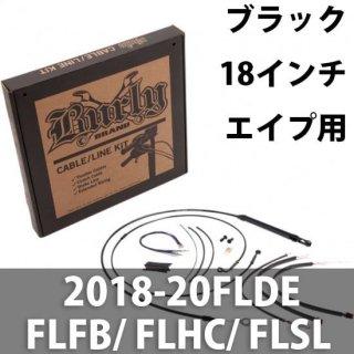バーリー ケーブル延長キット ブラックビニール 18インチエイプ用 2018-20FLDE/ FLFB/ FLHC/ FLSL ABSアリ 0662-0712