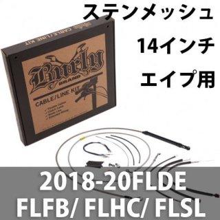バーリー ケーブル延長キット ステンレススティール 14インチエイプ用 2018-20FLDE/ FLFB/ FLHC/ FLSL ABSアリ 0662-0713