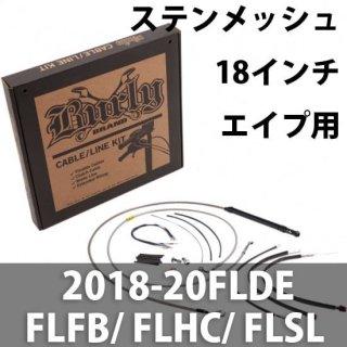 バーリー ケーブル延長キット ステンレススティール 18インチエイプ用 2018-20FLDE/ FLFB/ FLHC/ FLSL ABSアリ 0662-0715