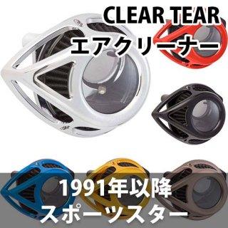 アレンネス CLEAR TEAR クリアティアー エアクリーナー クローム 1991-2020スポーツスター 1010-2558