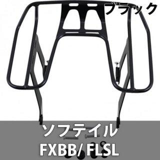 コブラ BIG ASS デタッチャブル ラップアラウンド ラゲッジラック ブラック 2018-20 ソフテイルFXBB/ FLSL 1510-0671