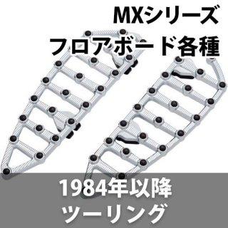 アレンネス MX フロアボード ドライバー 84-20ツーリング クローム 1621-0941