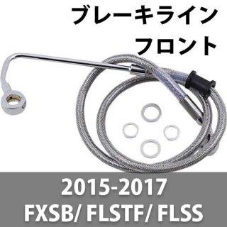 DRAG フロント ブレーキライン(アッパー) 2015-17 ソフテイルFXSB/ FLSTF/ FLSS ABS付