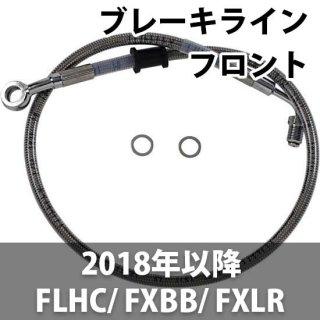 DRAG フロント ブレーキライン(アッパー) 2018-20 ソフテイルFLHC/ FLHCS/ FXBB/ FXLR ABS付
