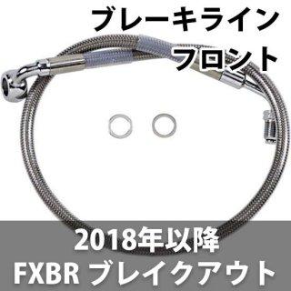 DRAG フロント ブレーキライン(アッパー) 2018-20 ソフテイルFXBR ブレイクアウト ABS付