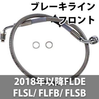 DRAG フロント ブレーキライン(アッパー) 2018-20 ソフテイルFLDE/ FLSL/ FLFB/ FLSB ABS付