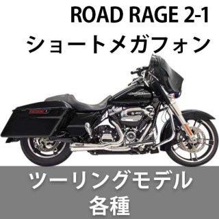 バッサニ Road Rage 2-1 フルエキゾーストシステム マフラー ショートメガフォン クローム 2017-20 ツーリング 1800-2445