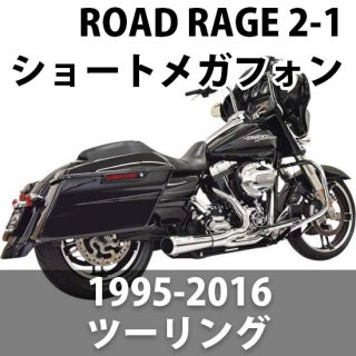 バッサニ Road Rage 2-1 フルエキゾーストシステム マフラー ショートメガフォン クローム 95-16 ツーリング 1800-2471