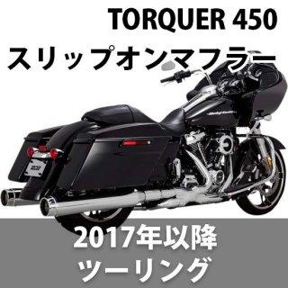 バンス&ハインズ TORQUER 450 スリップオンマフラー クローム 2017-20 ツーリング 1801-1456