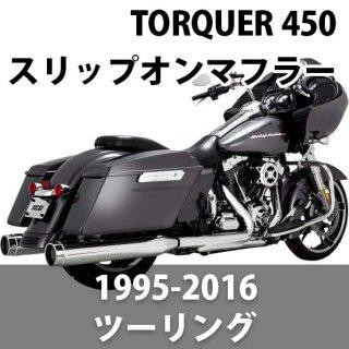 バンス&ハインズ TORQUER 450 スリップオンマフラー クローム 95-16 ツーリング 1801-1458