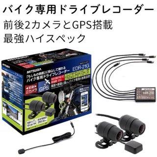 バイク専用ドライブレコーダー 前後2カメラとGPS搭載の最強ハイスペック
