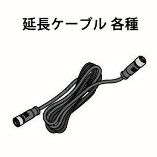 ドラレコ EDR用 延長カメラ・スイッチケーブル各種