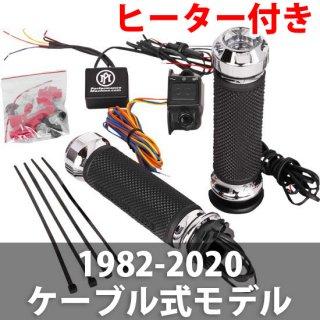 パフォーマンスマシン Apex ヒーター付き グリップ クローム 1982-2020ケーブル式 0063-2092-CH