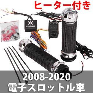 パフォーマンスマシン Apex ヒーター付き グリップ クローム 2008-2020電子スロットル 0063-2093-CH