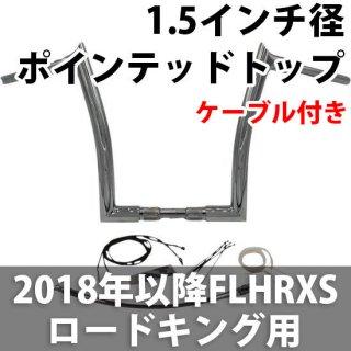 FBI 1.5インチ径 EZインストール ポインテッドトップ ハンドルバー 2018-20 FLHRXSロードキング用