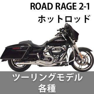 バッサニ Road Rage 2-1 フルエキゾーストシステム マフラー ホットロッド ターンアウト 2017-2020 ツーリング
