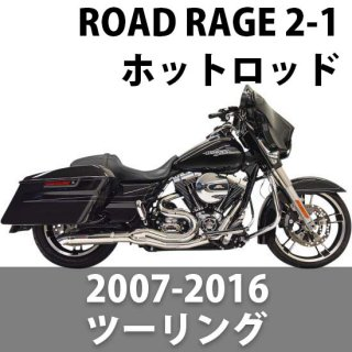 バッサニ Road Rage 2-1 フルエキゾーストシステム マフラー ホットロッド ターンアウト 2007-2016 ツーリング