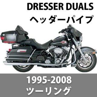 バンス&ハインズ Dresser Duals ヘッダーパイプ クローム 95-08ツーリング 1802-0204