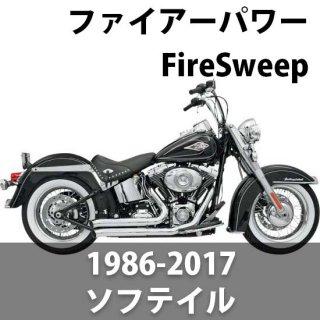 バッサニ ファイアーパワーFireSweep マフラー クローム 86-17 ソフテイル 1800-1154
