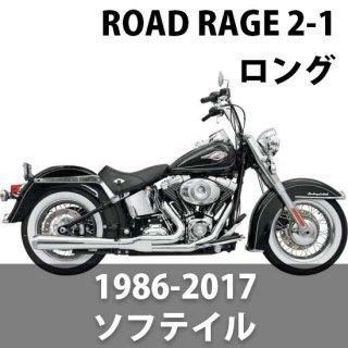 バッサニ Road Rage 2-1 マフラー ロング クローム 86-17 ソフテイル 1800-1151