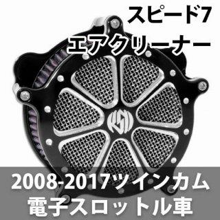 RSDスピード7エアクリーナー コントラストカット 08-17ツインカムの電子スロットルモデル 1010-0423