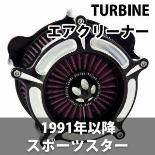 ローランドサンズ TURBINE エアクリーナー コントラストカット 1991-2020スポーツスター 1010-0849