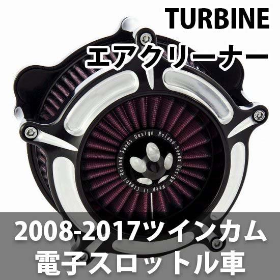 ローランドサンズ TURBINE エアクリーナー コントラストカット 08-17ツインカムの電子スロットルモデル 1010-0846
