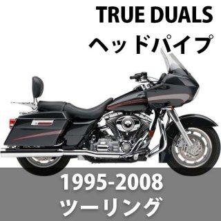コブラ TRUE DUALS ヘッドパイプ クローム 07-08 ツーリング 1800-0635