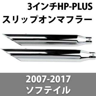 """クロームワークス 3"""" HP-PLUS スリップオンマフラー スラッシュカット クローム 07-17 FXST/FLST 1801-0148"""
