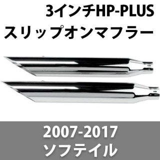 """クロームワークス 3"""" HP-PLUS スリップオンマフラー スラッシュカット クローム 07-17ソフテイル/13-16ブレイクアウト 1801-0148"""
