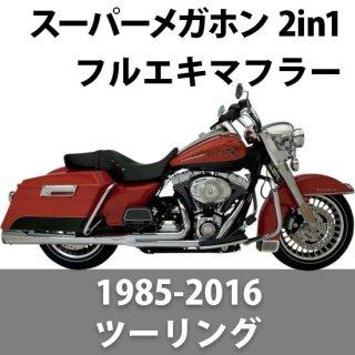スーパートラップ 2in1 マフラー スーパーメグ クローム 10-16 ツーリングモデル 1800-1255