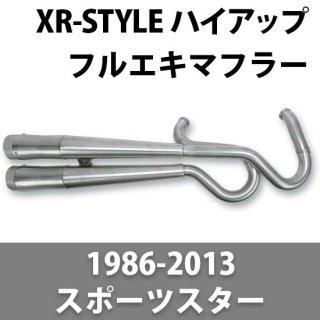 スーパートラップ XR-STYLE ハイアップメガホンマフラー 04-13 XL スポーツスター 1800-0771