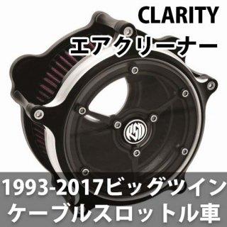 ローランドサンズ CLARITY エアクリーナー コントラストカット 93-17ビッグツイン CV/EFI ケーブルスロットル車 1010-1040